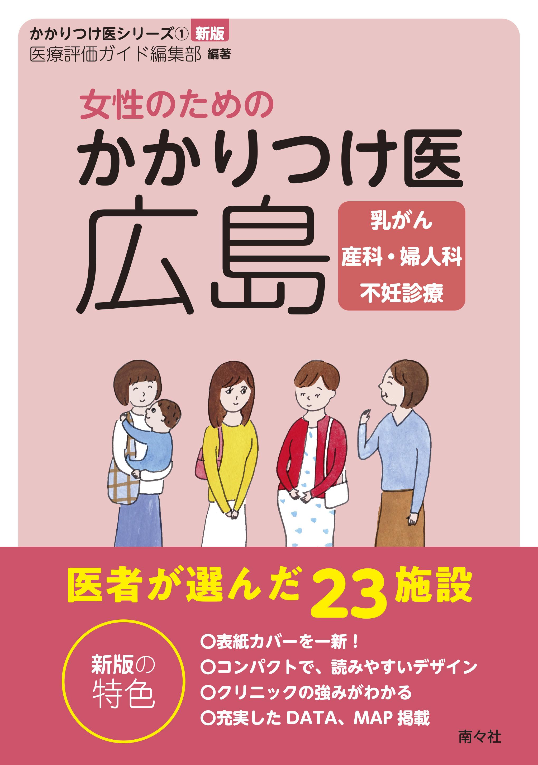 新版・女性のためのかかりつけ医広島/乳がん、産科・婦人科、不妊診療